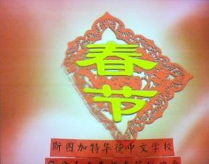 Chinesische Neujahrsfeste